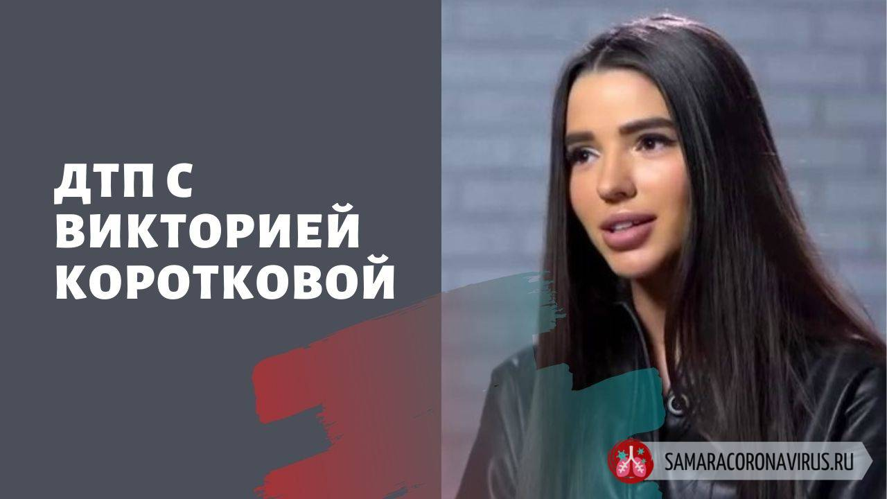Как дела у Виктории Коротковой после смертельной аварии