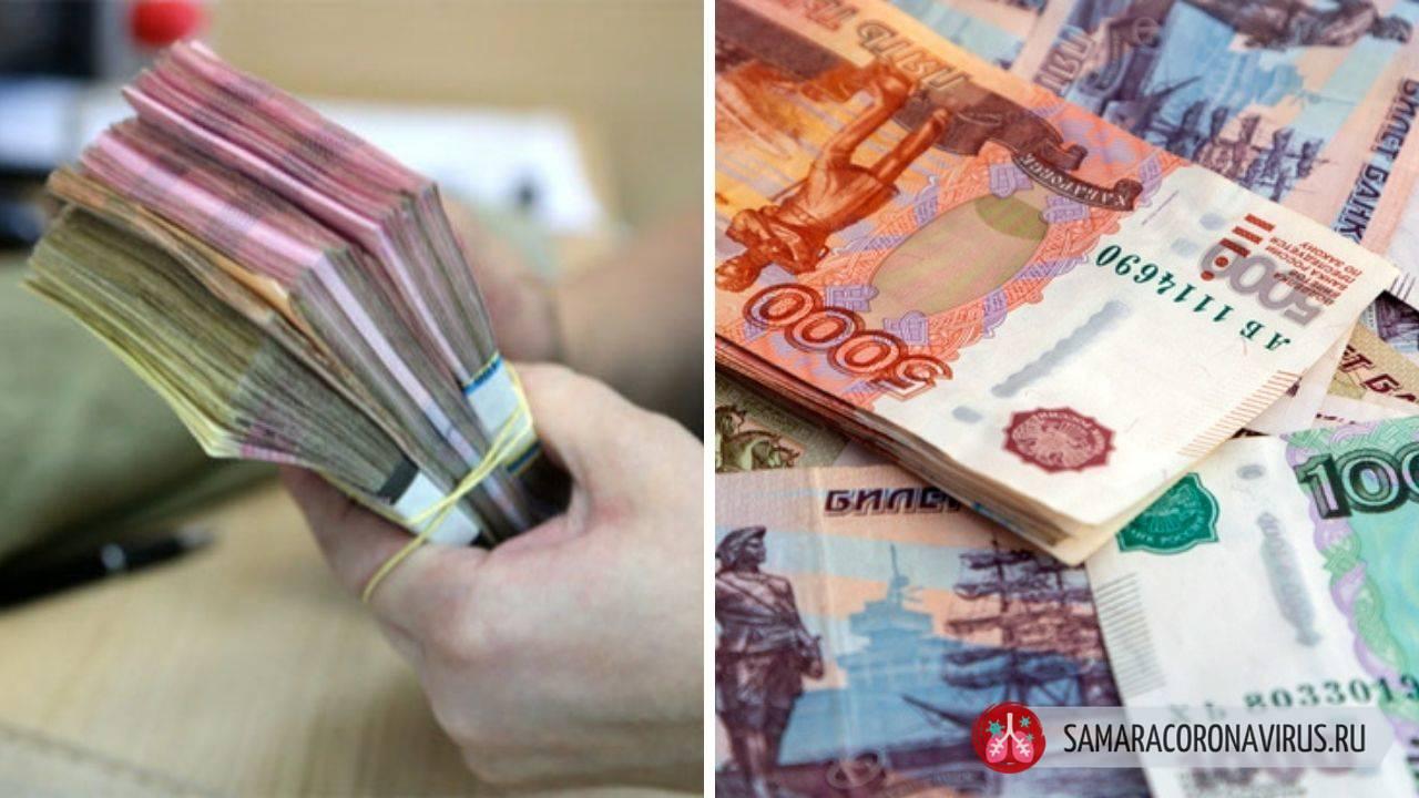 Выплаты в размере 30 тысяч рублей: кто и как может получить