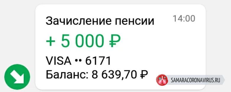 зачисление 5000 сбербанк