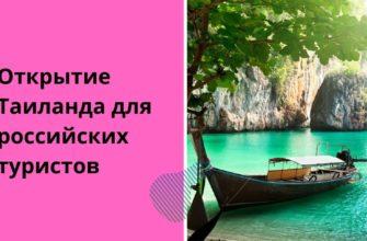 Открытие Таиланда для туристов из России: последние новости