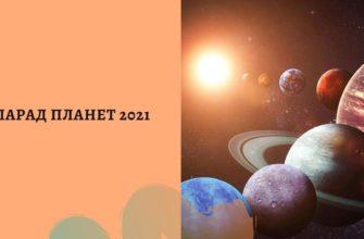 Большой парад планет
