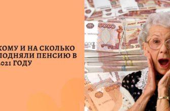 Индексация пенсий в 2021 году в России для тех кто уже на пенсии